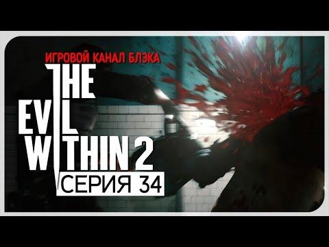 Вынос мозга! Привет из прошлого! ● Evil Within 2 #34 [Nightmare/PC/Ultra Settings]