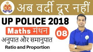 7:00 PM UP Police गणित by Naman Sir I अनुपात और समानुपात ( Ratio and Proportion ) I Day #08