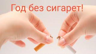 Как бросить курить Моя История