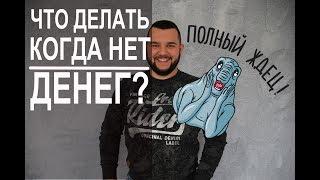 Что делать когда нет денег? Зубов Александр