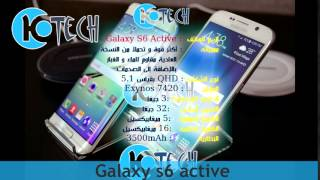 samsung galaxy s6 active مواصفات هاتف