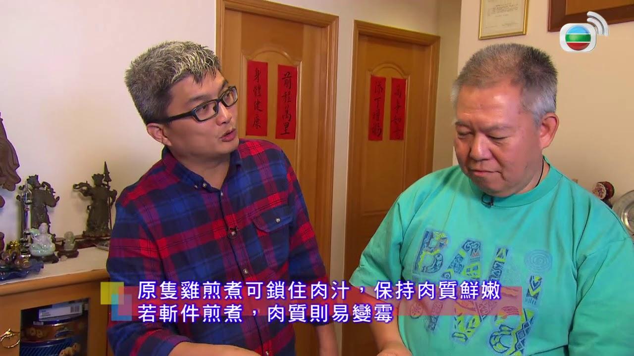 混醬香菰燜雞 | 上門教煮餸 #39 | 劉彩玉,章志文 | 粵語 | TVB 2015 - YouTube