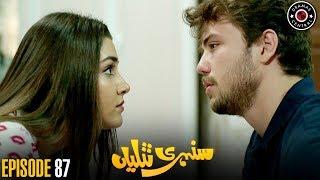 Sunehri Titliyan   Episode 87   Turkish Drama   Hande Ercel   Dramas Central