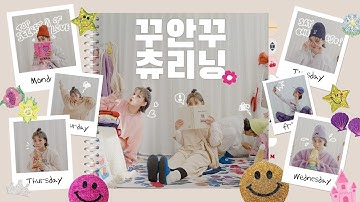Sub) 🏀출근할 때 입는 꾸안꾸 트레이닝복 코디 추천 🏀   패션유튜버 혜인