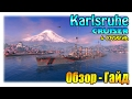 Karlsruhe немецкий крейсер - Обзор и гайд по кораблю. Карлсруэ World of Warships