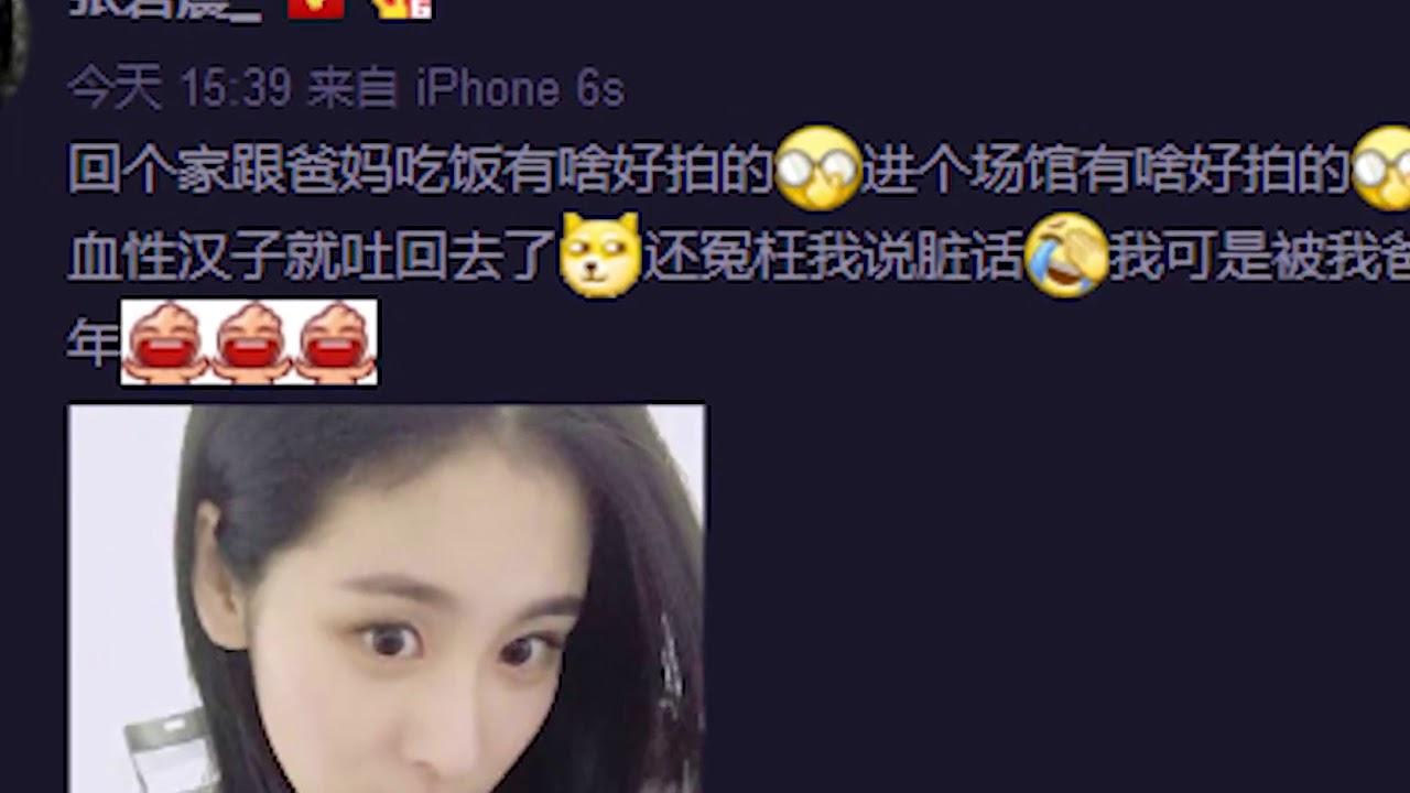 张碧晨回应爆粗口 经纪人称全程有录音 170905
