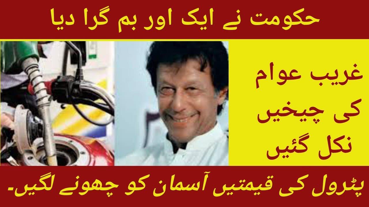 Petrol Price and Imran khan ; Who is imran khan ?