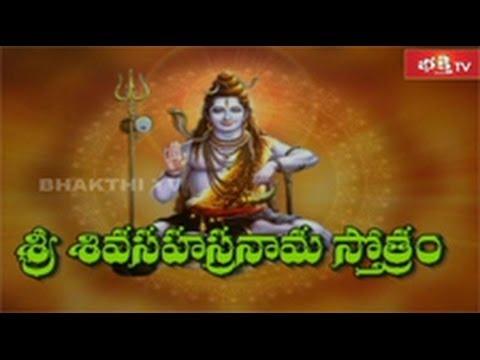 Lord Shiva Sahasranama Stotram (TELUGU)