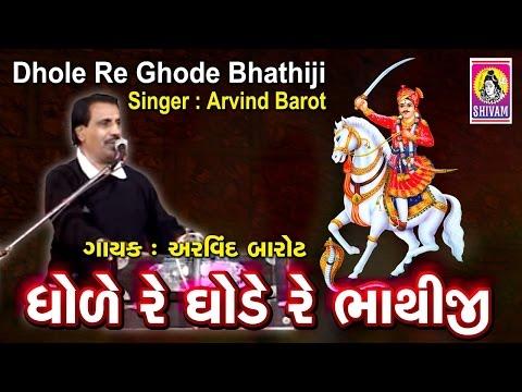 Bhathiji Maharaj || Dhode Re Ghode || Bhathiji Maharaj Bhajan || Shurveer Bhathiji ||Arvind Barot ||