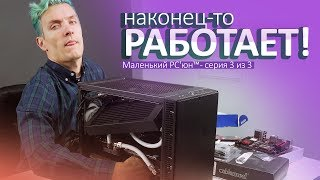Маленький PC'юн™ - ОНО РАБОТАЕТ! - серия 33