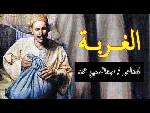 قصيدة الغربة للشاعر عبدالسميع محمد