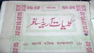 Muzakra Pandit Lekh Ram - Part 1