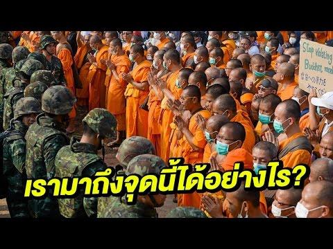 ย้อนหลัง ขีดเส้นใต้เมืองไทย : ค้นวัดพระธรรมกาย | 23-02-60 | ชัดข่าวเที่ยง