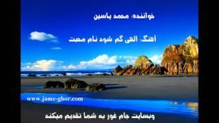 Mohamad Yasin محمد یاسین الهی گم شود نام محبت
