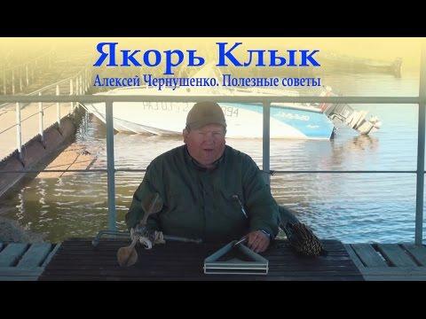 Якорь Клык. Алексей