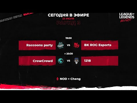 MOSCOW CYBERSPORT SERIES 2021 - CC vs. 1218 - G2