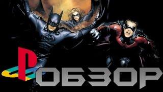 Batman games для PlayStation 1