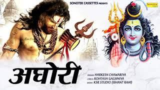 Aghori | Harkesh Chawariya | Bhole Baba Song #Sonotek Cassettes