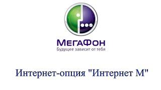 """Интернет-опция """"Интернет М"""" от Мегафон - описание, как подключить и отключить"""