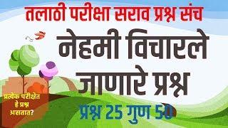 Talathi Bharti 2019| नेहमी विचारले जाणारे प्रश्न| Talathi Question Paper|