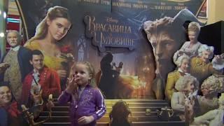 Премьера Красавица и Чудовище Beauty and the Beast 2017 Идём в Кино