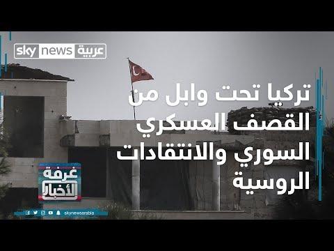 تركيا تحت وابل من القصف العسكري السوري والانتقادات الروسية  - نشر قبل 8 ساعة