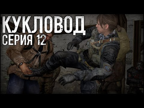 Сталкер - «Кукловод»   Серия 12