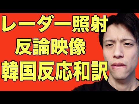 【レーダー照射】韓国国防部反論映像に対する韓国人コメントを和訳!(人道主義的とは?)