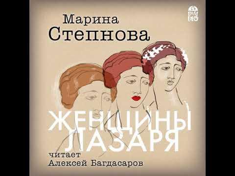 Марина Степнова – Женщины Лазаря. [Аудиокнига]
