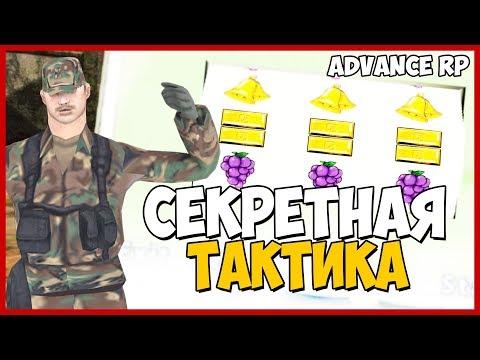 СЕКРЕТНАЯ ТАКТИКА НА СЛИТКИ КАЗИНО КАЛИГУЛА! - ADVANCE RP (GTA SAMP)