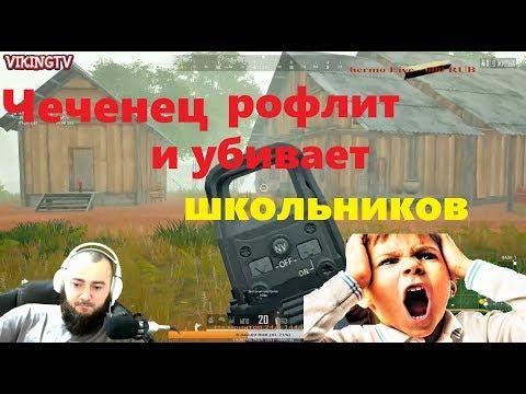 Чеченец рофлит и убивает школьников PUBG