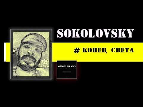 Клип SOKOLOVSKY - КОНЕЦ СВЕТА