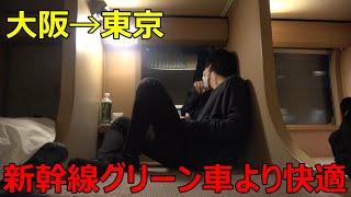 【大阪→東京】新幹線より