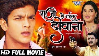 राजा हो गईल दीवाना - Raja Ho Gail Deewana | Rishabh Kashyap Golu Pooja Bhatt - Superhit Movie 2020