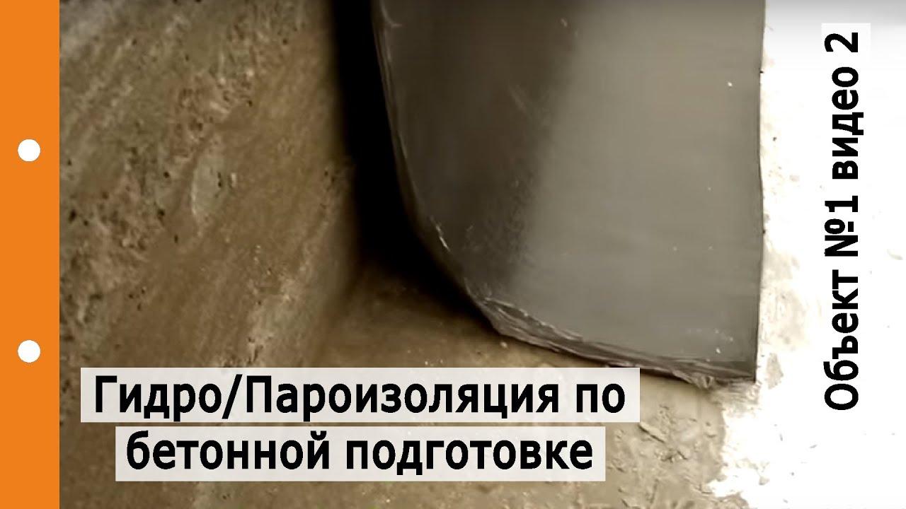 Пароизоляция на бетон пигмент для бетона в ростове на дону купить