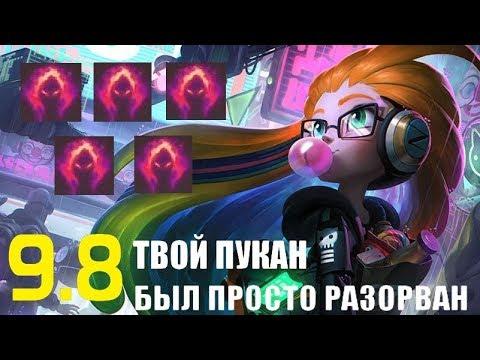 Зои (Мид) гайд-геймплей 9.8 (Zoe)|Лига легенд| 1 скилл и столько проблем