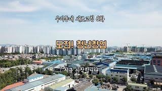 우리동네새로고침 시즌2 06화 - 도전! 청년창업