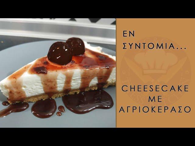 Cheesecake με Αγριοκέρασο (Wild Cherry Cheesecake)  | Thess Kitchen (GIVEAWAY)