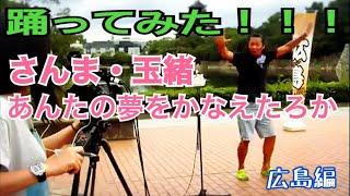2011 広島ロケ 撮影 K.