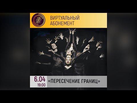 """""""Пересечение границ"""". Концерт ансамбля современного танца «Jump» Курской филармонии."""