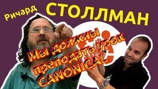 Р. СТОЛЛМАН: