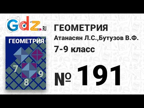 № 191 - Геометрия 7-9 класс Атанасян