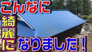 徳島県三好郡祖谷小林邸トタン屋根塗装・塗り替え工事