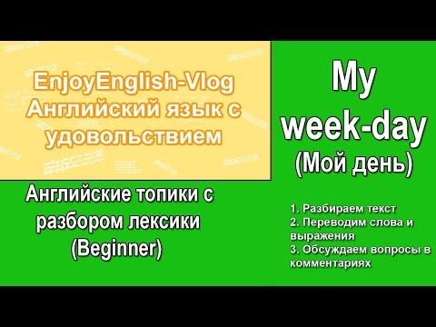 Работаем с английским топиком My week-day (Мой день). Beginners