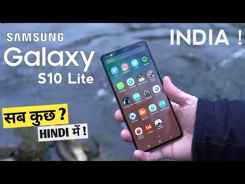 samsung-galaxy-s10-lite-india-first-look-&-specification---cheapest-flagship-phone-?