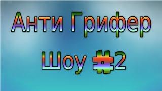 АНТИ ГРИФЕР ШОУ   СЕКС С ДЕВОЧКОЙ В МАЙНКРАФТ #2