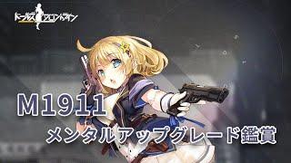【ドルフロ】M1911 メンタルアップグレード鑑賞のサムネイル
