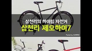 삼천리자전거 제오하이7 하이브리드 자전거 추천 순위