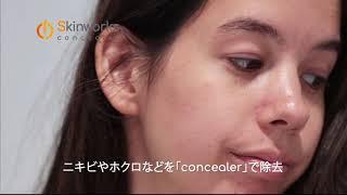 digitalbigmo skinworks concealer