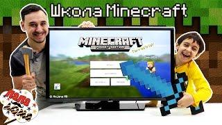 - Папа РОБ и ЯРИК играют в приложения МАЙНКРАФТ Minecraft Видео обзор для детей